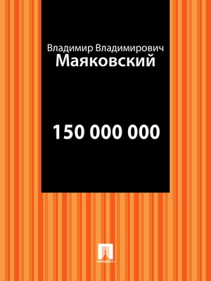 cover image of 150000000