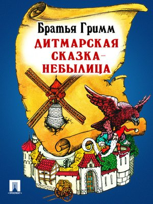 cover image of Дитмарская сказка-небылица