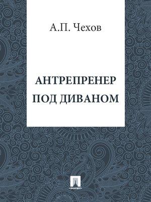 cover image of Антрепренер под диваном