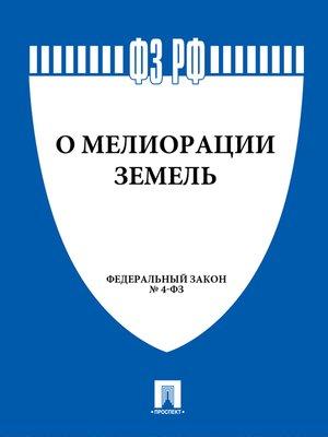 "cover image of ФЗ ""О мелиорации земель"""