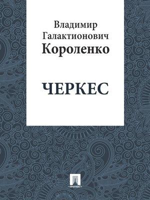 cover image of Черкес