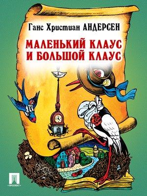 cover image of Маленький Клаус и Большой Клаус