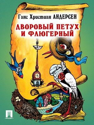 cover image of Дворовый петух и флюгерный