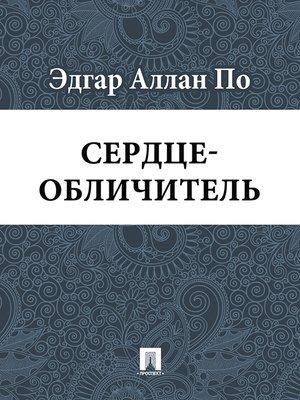 cover image of Сердце-обличитель