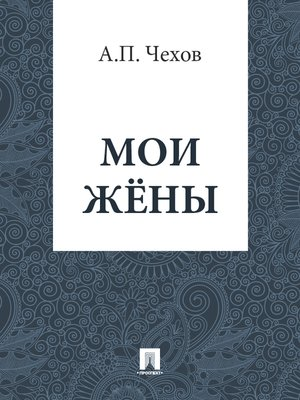 cover image of Мои жены