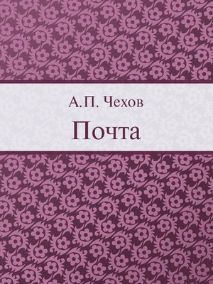 cover image of Почта