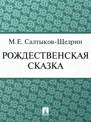 cover image of Рождественская сказка