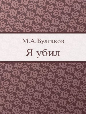 cover image of Я убил