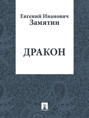 cover image of Дракон