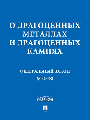 "cover image of ФЗ РФ ""О драгоценных металлах и драгоценных камнях"""