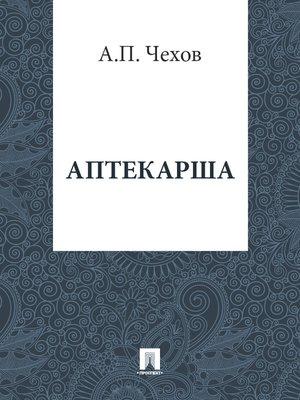 cover image of Аптекарша