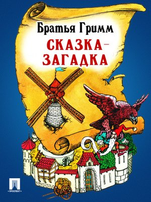 cover image of Сказка-загадка