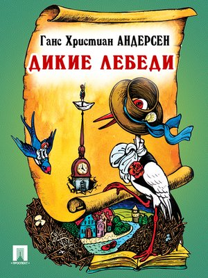 cover image of Дикие лебеди