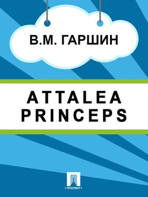 cover image of Аttalea princeps