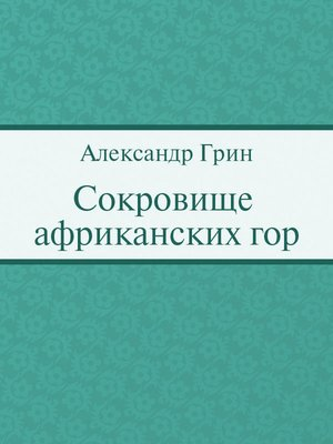 cover image of Сокровище африканских гор