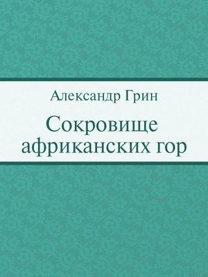 cover image of Сокровище африканских гор