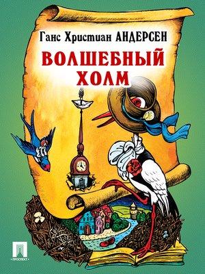 cover image of Волшебный холм