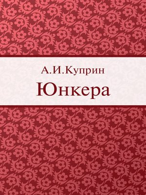 cover image of Юнкера