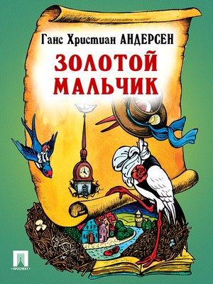 cover image of Золотой мальчик