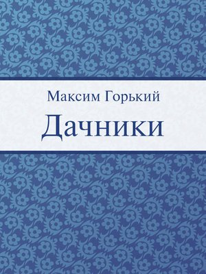 cover image of Дачники