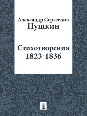 cover image of Стихотворения 1823-1836