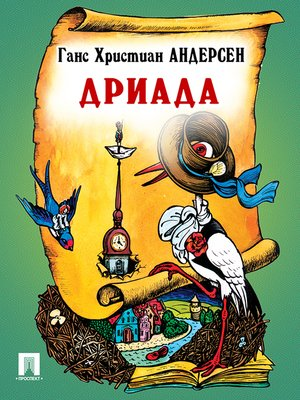 cover image of Дриада