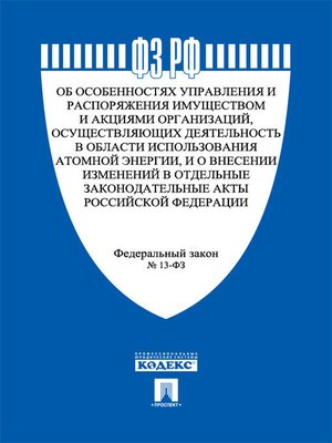"cover image of ФЗ РФ ""Об особенностях управления и распоряжения имуществом и акциями организаций"""