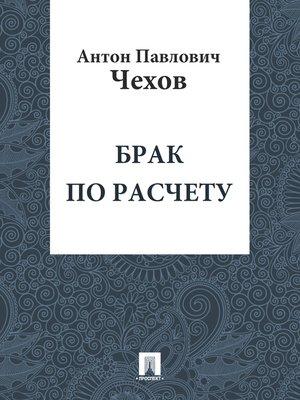 cover image of Брак по расчету
