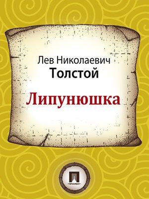 cover image of Липунюшка