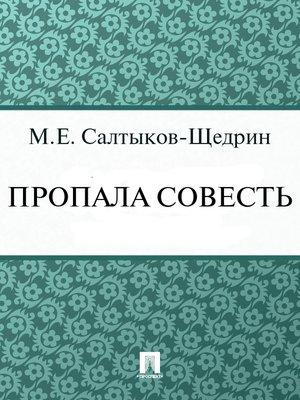 cover image of Пропала совесть