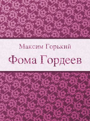 cover image of Фома Гордеев