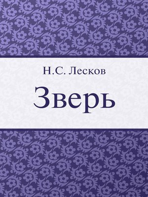 cover image of Зверь