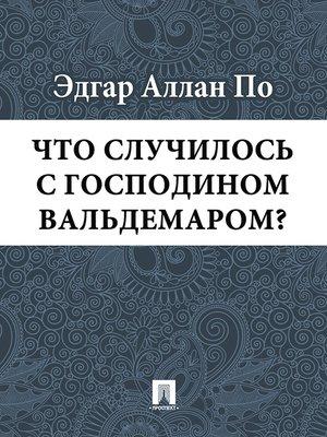 cover image of Что случилось с господином Вальдемаром?
