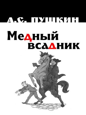 cover image of Медный всадник