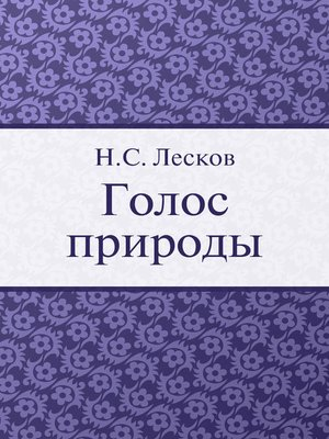 cover image of Голос природы