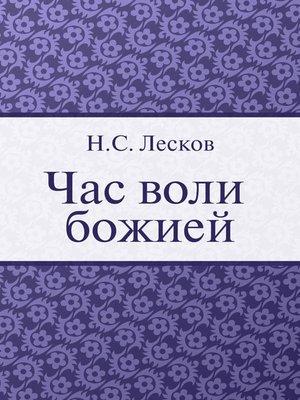 cover image of Час воли божией