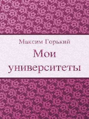 cover image of Мои университеты