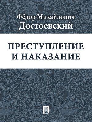 cover image of Преступление и наказание