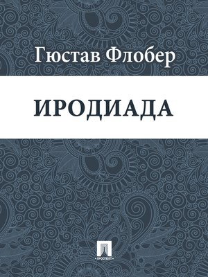 cover image of Иродиада