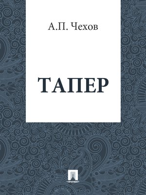cover image of Тапер