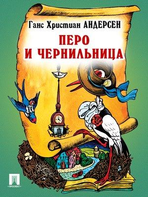 cover image of Перо и чернильница
