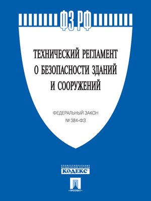 "cover image of ФЗ РФ ""Технический регламент о безопасности зданий и сооружений"""