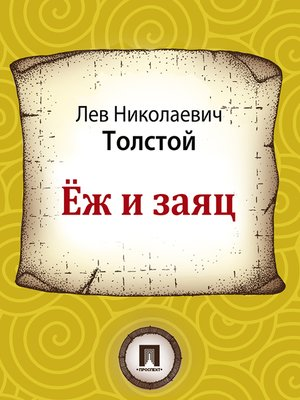 cover image of Ёж и заяц
