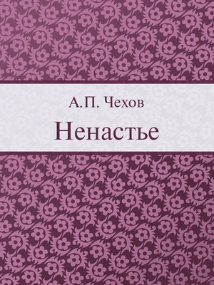 cover image of Ненастье