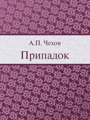 cover image of Припадок