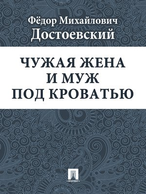 cover image of Чужая жена и муж под кроватью