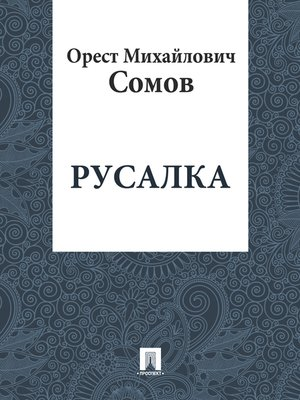 cover image of Русалка