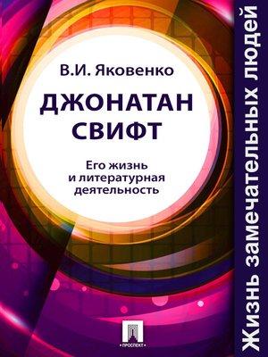cover image of Джонатан Свифт. Его жизнь и литературная деятельность