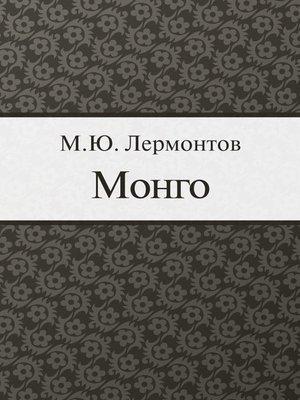 cover image of Монго