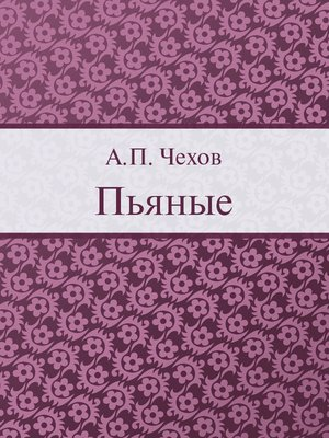 cover image of Пьяные